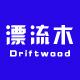 driftwood漂流木