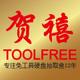 toolfree
