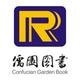 南京儒园图书