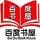 百度书屋图书专营店
