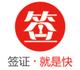 北京雁南飞国际旅行社