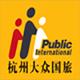 杭州大众国旅