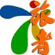四川旅者旅行社旅游