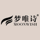 moonwish假发