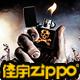 佳宇zippo