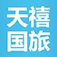 北京天禧国旅