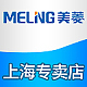 meiling美菱上海