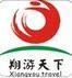 广州翔游国际旅行社
