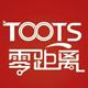 toots零距离