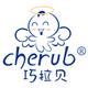 cherub巧拉贝