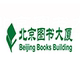 北京图书大厦图书音像专营