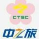 深圳中之旅国际旅行社专营