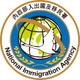 龙岩中元国际旅行社