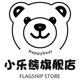 happybear小乐熊