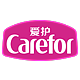 carefor爱护