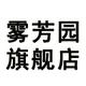 雾芳园茶叶旗舰店
