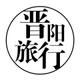 山西晋阳旅行社