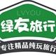上海绿友旅行社