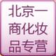 北京一商化妆品专营