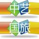中艺国际旅行社