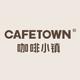 cafetown食品