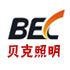 bec灯具