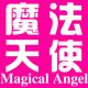 魔法天使旗舰店